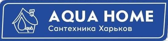 AQUA HOME Харьков ✅