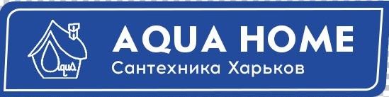 AQUA HOME Харьков